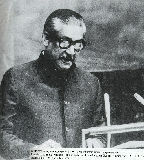 Bangabandhu Sheikh Mujibur Rahman addressed at the UNGA